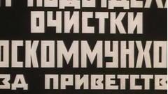 Выступление Шарикова